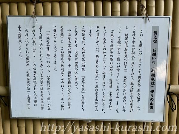 中山,中山寺奥の院,中山最高方,宝塚ハイキング
