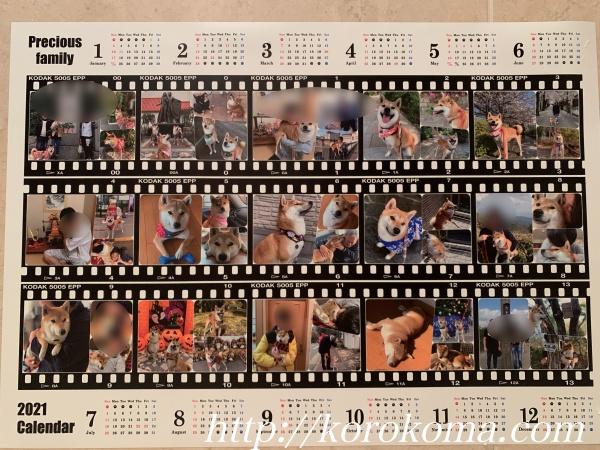 しろいぬ屋,お風呂カレンダー