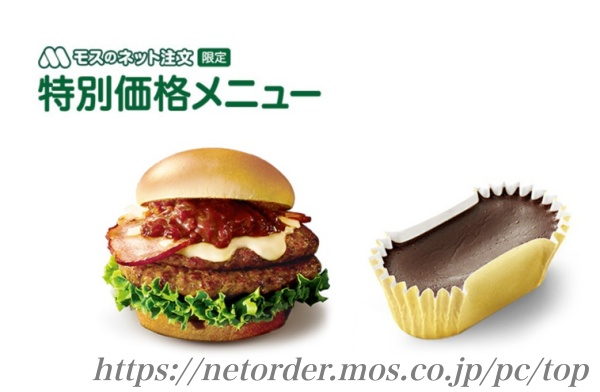 モスバーガー,テイクアウト,ハンバーガー,出来立て,ネット注文