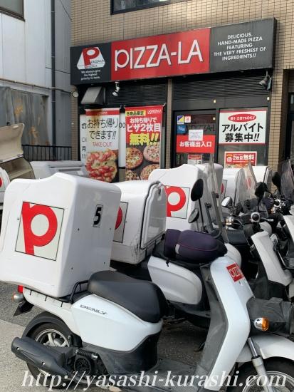 ピザーラ,テイクアウト,持ち帰り,ピザ,バスクチーズケーキ,アップルパイ,サタプラ