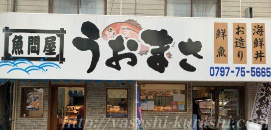 海鮮問屋,宝塚,魚屋,うおまさ,海鮮丼,マグロ丼,おいしいお魚,安いお魚