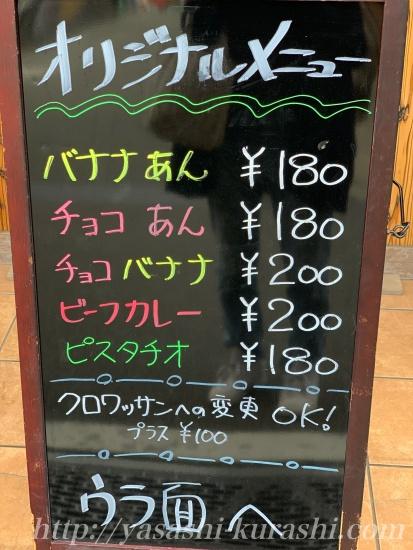 わらび屋本舗,ごぶごぶ,わらび餅,黄金の鯛焼き