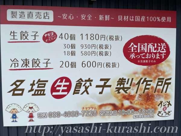 ナジオ生餃子,名塩生餃子,名塩生餃子製作所