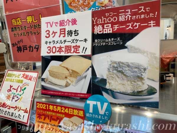 アマリア, amaria, 行列, 宝塚北, 濃厚チーズケーキ, 新名神宝塚北,