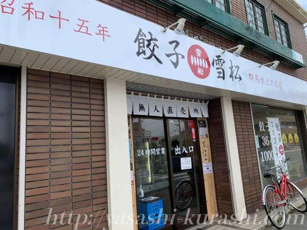 餃子の雪松,直売所,24時間営業,無人