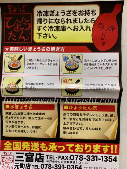 餃子専門店ひょうたん,三宮,ひょうたん餃子,味噌だれ