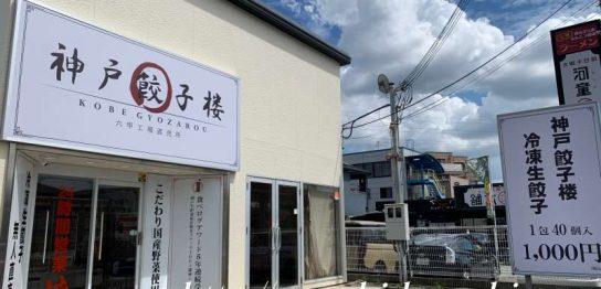 神戸餃子楼,冷凍餃子,持ち帰り,無人直売
